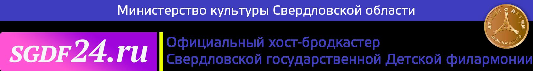 Телеканал SGDF24.RU