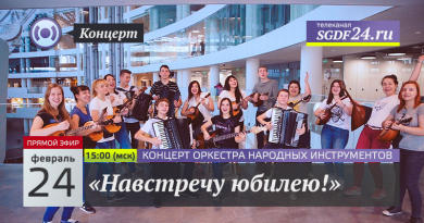 Концерт «Навстречу юбилею!» откроет череду юбилейных программ грядущего Дня рождения Детской филармонии