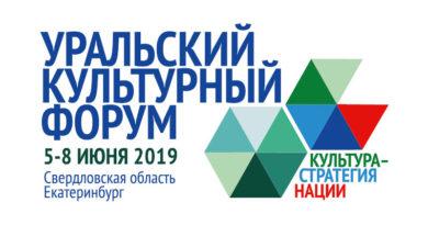 Цель форума — консолидация творческих центров Уральского федерального округа