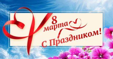 Поздравляем с ярким весенним праздником!