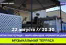 ПРЯМАЯ ТРАНСЛЯЦИЯ // 22 АВГУСТА 20.30 // РОМАНТИК ДЖАЗ