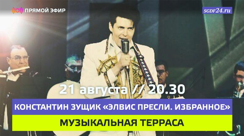 ПРЯМАЯ ТРАНСЛЯЦИЯ // 21 АВГУСТА 20.30 // КОНСТАНТИН