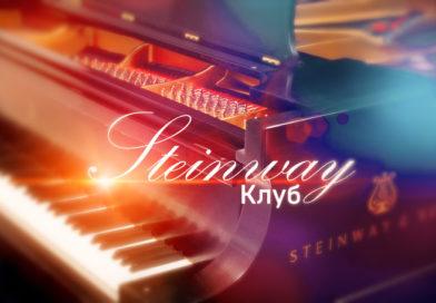 STEINWAY — КЛУБ. Творческая встреча с музыкантами группы Dagamba