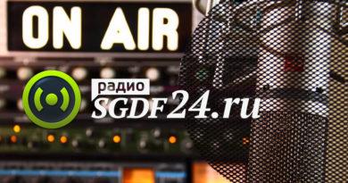 Запущена наша интернет — радиостанция SGDF24